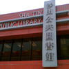 Shtain Public Library