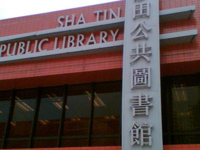Shtain Public Library
