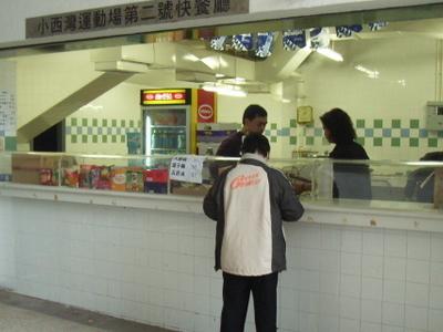 Siu Sai Wan Sport Ground Food Shop