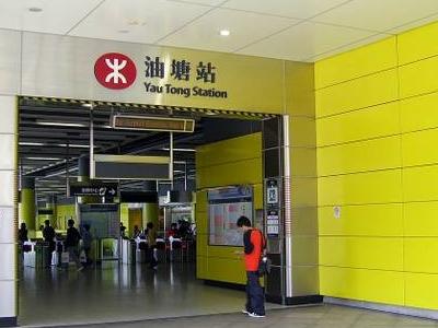 Yau Tong Station A2 Exit