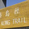 Hong Kong Trail Start