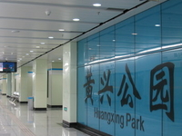 Huangxing Park Station