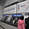 Incheon Airport Ticket Vending Machine