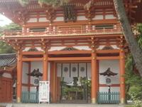 Imamiya Santuario