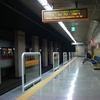 Jamwon Station