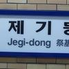 Jegi-dong Station