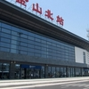 Jinshan North Railway Station