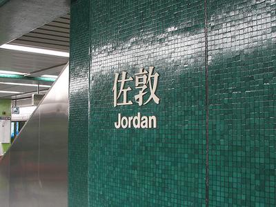 Jordan, Hong Kong