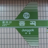 Junggok Station