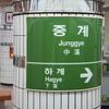 Junggye Station