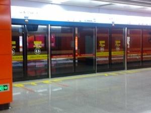 Jiahewanggang Station