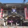 Kabuki-za, Tokyo's Premier Kabuki Theater