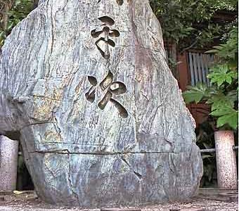 Kanda Myojin Zenigata Heiji