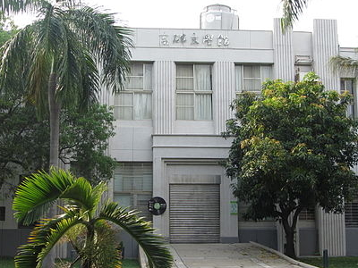 Kaohsiung  Literature  Library