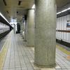 Keihan Line Platform