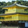 Kinkaku The Golden Pavilion Of Rokuon-ji