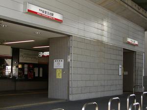 Kishinosato-Tamade Station
