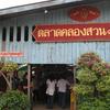 Klongsuan Mercado