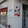 Entrance To The Koishikawa Ukiyo-e Art Museum