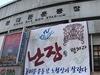 Korea-Seoul-Dongdaemun Stadium