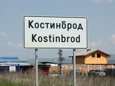Kostinbrod  Entrance