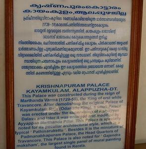 Krishnapuram Palace Desc
