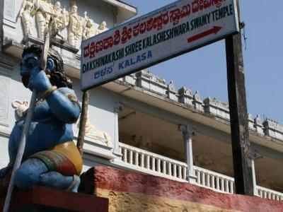 Entrance To Kalaseshwara Temple