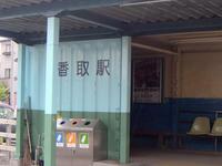 Katori Station