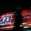 The World Largest LED Screen