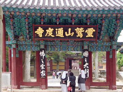 Tongdosa Temple