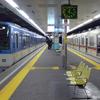 Kosoku Kobe Station