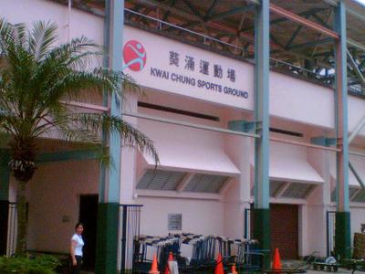 Kwai Chung Sports Ground