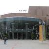 Kwai Tsing Theatre
