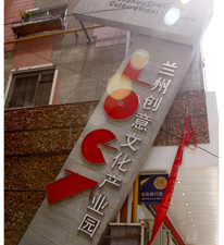 Lanzhou Huar Youth Hostel