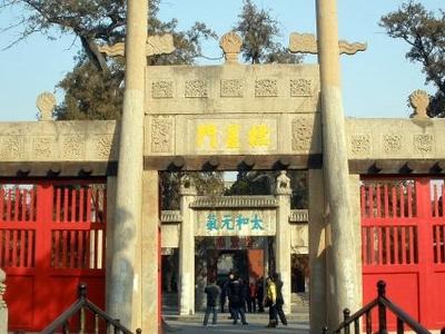 Lingxing  Gate Of  Qufu  Confucian  Temple