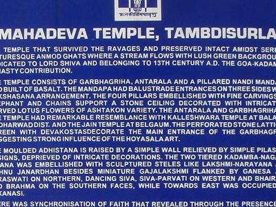 Mahadeva Temple Sign