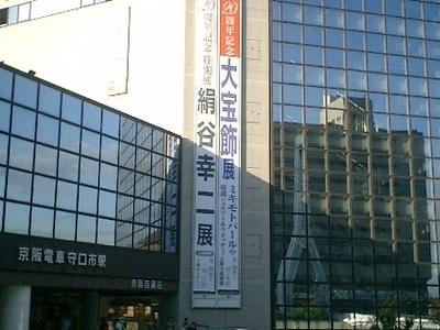 Moriguchi  Station