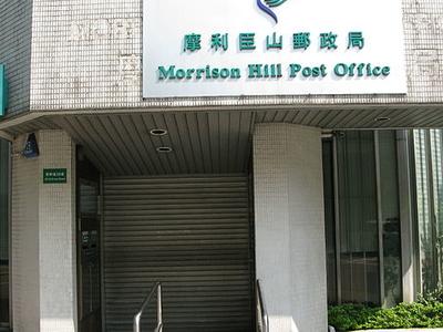 Morrison Hill