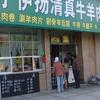 A Halal Butcher's Shop
