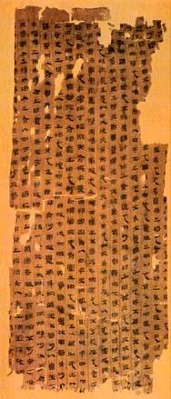 Taoist Writing On Silk, From Mawangdui.