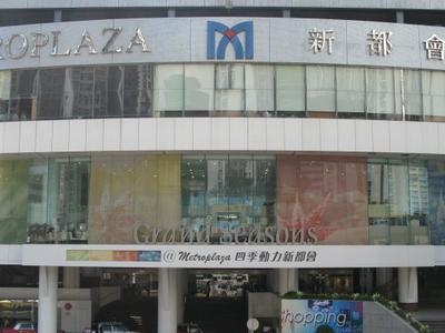 Metroplaza Shopping Centre
