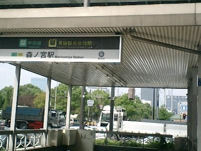 Entrance Of Subway Station