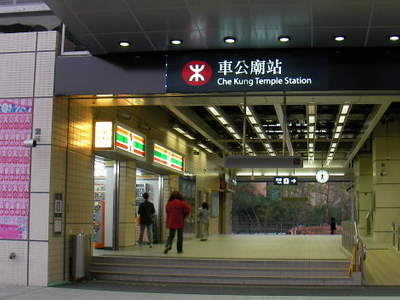 Che Kung Temple Station Exit