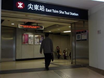 East Tsim Sha Tsui Station Exit