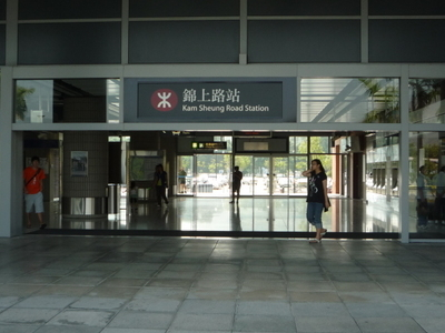 Kam Sheung Road Station Exit