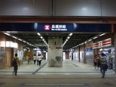 Wu Kai Sha Station Exit B