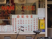 Nam Kee