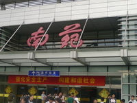 Pekín Nanyuan