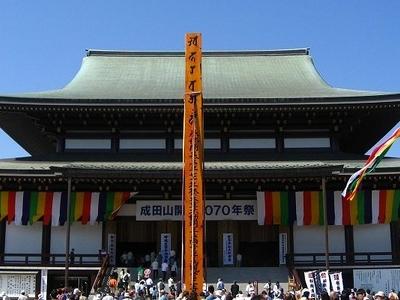 Naritasan   Shinshoji   Temple . Great   Main   Hall