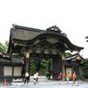 Nijo Castle Front Gate